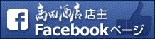 高田酒店店主 Facebookページ